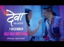 Roj Roj Navyane Video Song Deva Ek Atrangee Ankush Chaudhari, Tejaswini Pandit