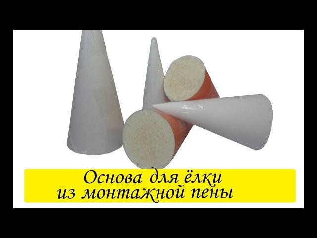 DIY 🎄 ОСНОВА ДЛЯ ЁЛКИ из монтажной пены своими руками/ Из чего и как самим сделать КОНУС для ёлочки