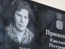 Памятную доску на здании противотуберкулезного диспансера посвятили Евгении П ...