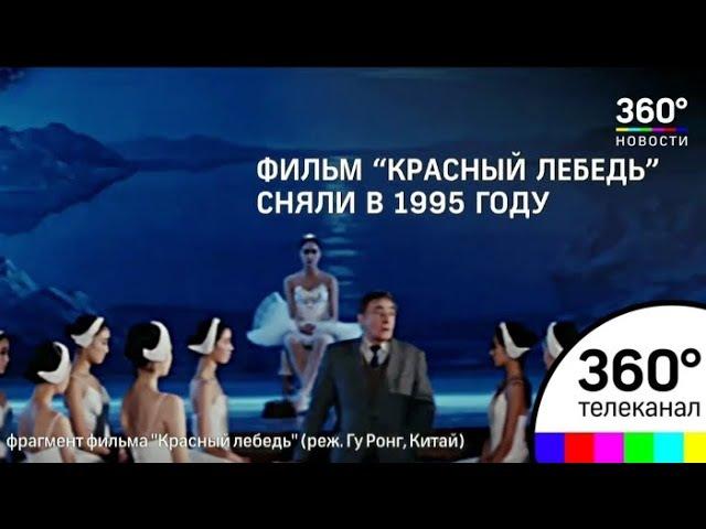 В Павловском Посаде показали картину Красный лебедь с Вячеславом Тихоновым