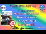 Все о #BuyTime #Наталья ПОПОВА - Финансовый консультант!!! #webtraffic  #buyitme 30.08.2017 г.