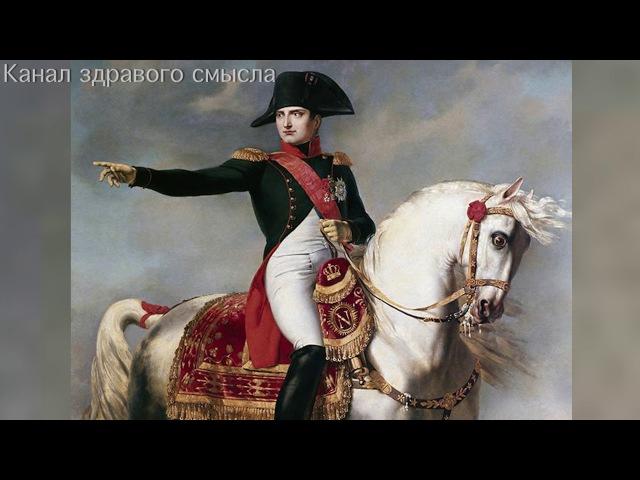 Лекция-сенсация Е. Понасенкова: Подлинная история войны 1812 года: Наполеон в России