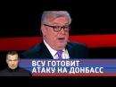Три года Минским соглашениям. Воскресный вечер с Владимиром Соловьевым от 11.02.18