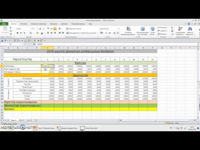 MS Excel негіздері 5-сабақ