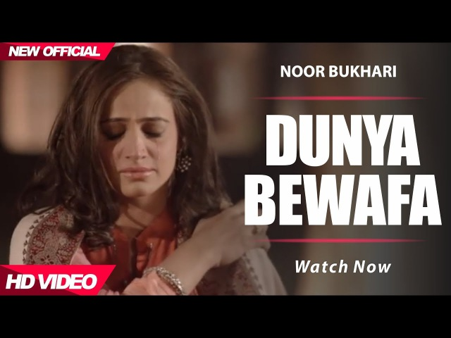 Dunya Bewafa (Full Song) | Noor Bukhari | Latest Punjabi Songs 2017 | Heart Breaking Song