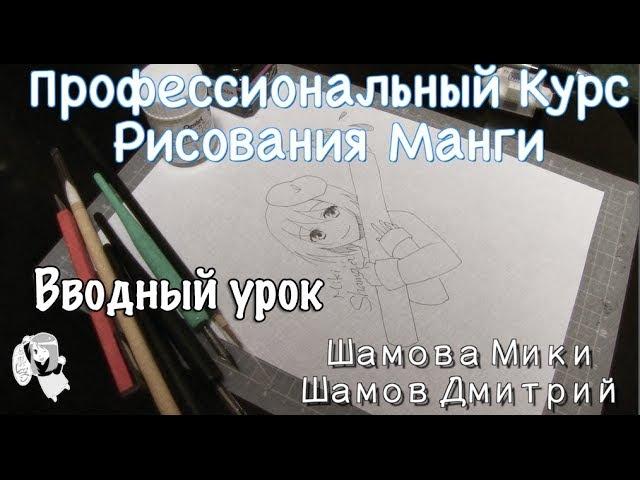 Профессиональные Курсы Рисования Манги от Шамовой Мики. Вводный урок