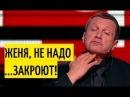Соловьев мягко сменил тему, после ЖЁСТКОГО наезда Сатановского на Минфин Зачем мы себя продаём!
