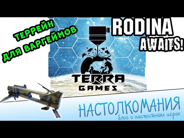 Обзор реклама от Настолкомания террейна terrane от Terra Games бывший Лазер СПб