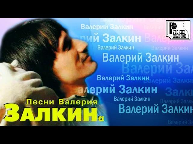 Наш шансон • Валерий Залкин - Одинокая ветка сирени (Песни Валерия Залкина, альбом 1997)