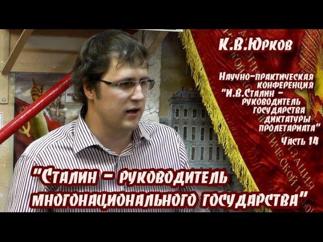 К.В.Юрков.