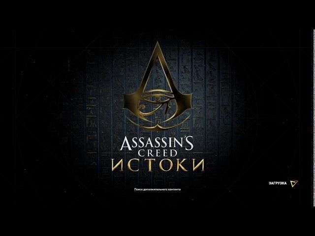 Прохождение: Assassin's Creed: Истоки (Origins)- Часть 55 Новая Угроза