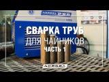 Сварка труб для чайников Ч.1 (1/5) cdfhrf nhe, lkz xfqybrjd x.1 (1/5)