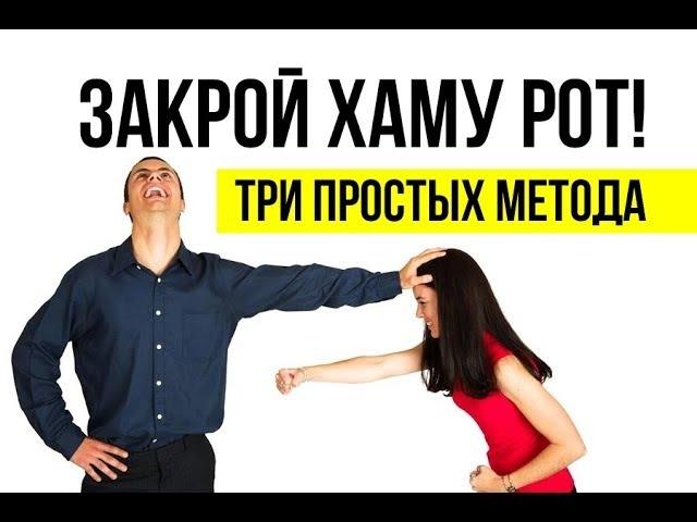 Как ответить на оскорбление. Как разговаривать с хамом.