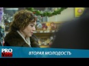 Русская МЕЛОДРАМА Вторая Молодость 2018 - Смотреть Онлайн