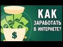✡✧✡ Деньги в Интернете ✡✦✡ Как заработать деньги в Интернете ✡✧✡