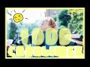 KPOP| 1000 СОЛНЫШЕК | СМЕШНЫЕ ВИДЕО С АЙДОЛАМИ 2| TRY NOT TO LAUGH CHALLENGE