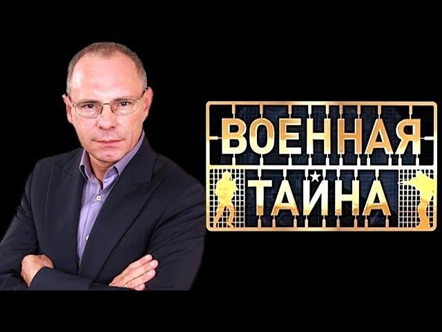 Военная тайна с Игорем Прокопенко 16 12 2017