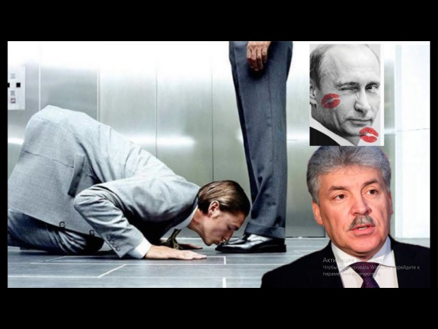 Грудинин признался что он ХОЛУЙ Путина