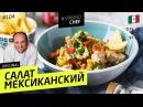 МЕКСИКАНСКИЙ САЛАТ 104 ORIGINAL салат с бедой или как правильно пить текилу рецепт Ильи Лазерсона