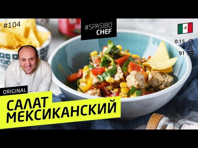 МЕКСИКАНСКИЙ САЛАТ 104 ORIGINAL(салат с бедой или как правильно пить текилу)- рецепт Ильи Лазерсона