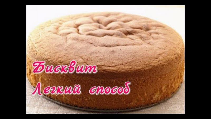 ✧ БИСКВИТ ИДЕАЛЬНЫЙ И БЕЗ ПРОБЛЕМ [Классический] ✧ Sponge Cake Recipe ✧ Марьяна