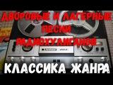 Дворовые и лагерные песни радиохулиганов. Классика Жанра.
