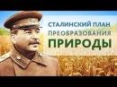 Последний удар Сталина — сталинский план преобразования природы