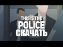 Скачать This Is the Police (Download)