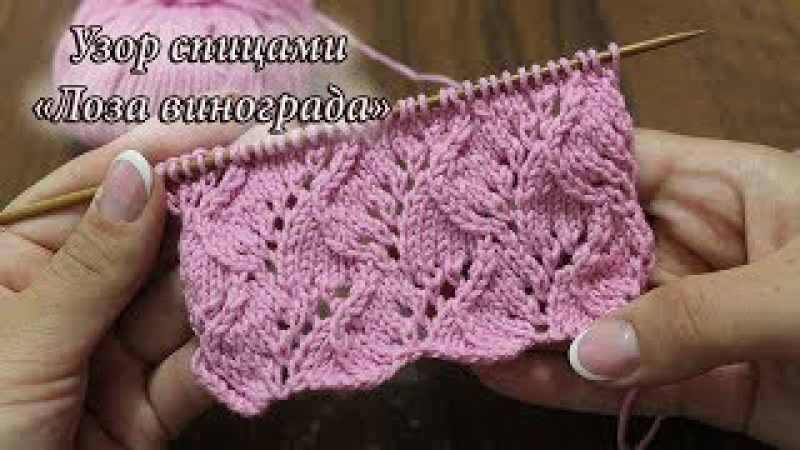 Узор спицами «Лоза винограда», видео: | Knitting pattern «Traveling Vine»