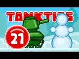 Танкости #21: Снеговики | WoT мультик про танки