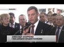 Александр Захарченко о значимости Крымской весны в судьбе Донбасса 16 03 18 Актуально
