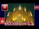Москва ВДНХ католический собор ч 3