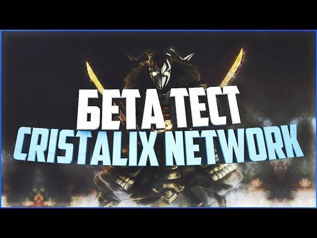 Закрытое Бета Тестирование НОВОГО CRISTALIX NETWORK | СЕКРЕТНЫЕ МАТЕРИАЛЫ