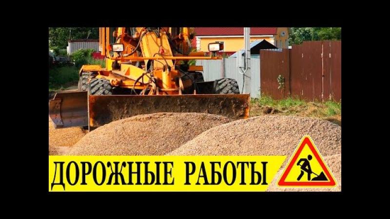 Строительство подъездной дороги. (Руза Ремонт Отсыпка) ГефестАвто Этапы провед...