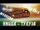 ФУТБОЛ ФРАНЦИЯ ПЕРВАЯ ЛИГА НИЦЦА ТУЛУЗА КОНКУРС ПРОГНОЗ