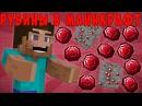 Почему рубины не добавили в Minecraft Майнкрафт Машинима