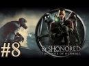 Прохождение Dishonored The Knife of Dunwall 8 Предательство и правосудие ФИНАЛ DLC без убийств