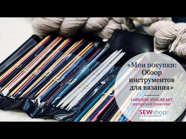 Мои покупки: Обзор инструментов для вязания от Lorraine Woolheart
