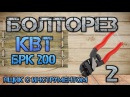КВТ БРК 200 Компактный болторез 2 Сравнение с Knipex 71 12 200 Cobolt