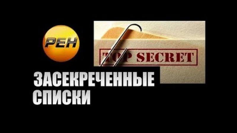 День засекреченных списков. Катастрофы правда, о которой молчат (08.01.2018) © РЕН ТВ