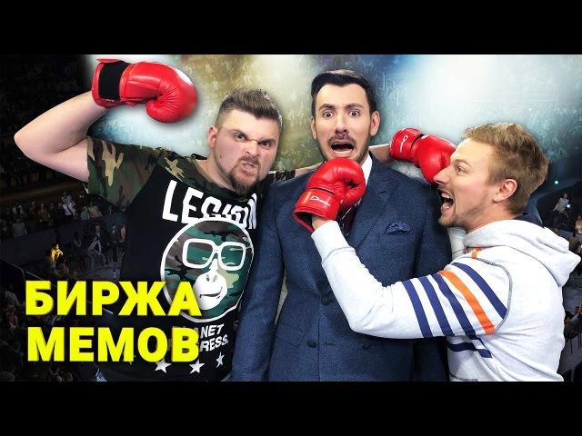 Биржа Мемов: Костя Павлов и Макс Брандт. Блокировка YouTube. Сын маминой подруги