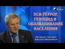 Николай Орлов Пси террор геноцид и оболванивание населения Исполнители и покр