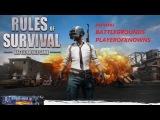 Rules Of Survival | АНАЛОГ PUBG/Игра с ADIMSOT