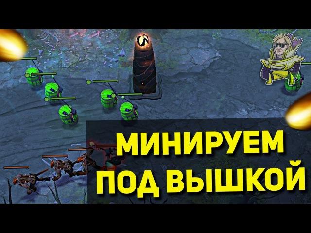 БАГИ ДОТА 2 - Ставим мины Течиса под вышку!