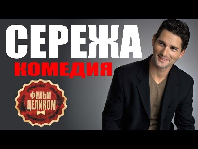 СЕРЕЖА HD 2016 русские мелодрамы 2016 russian melodrama 2016