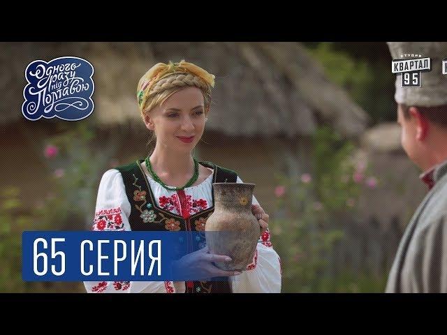 Однажды под Полтавой. Аватар - 4 сезон, 65 серия   Сериал комедия 2017