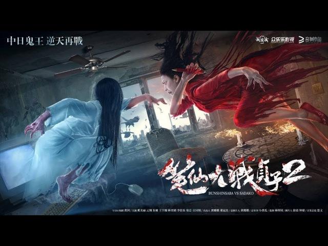 Bunshinsaba Vs Sadako 2 (笔仙大战贞子2, 2017) horror trailer