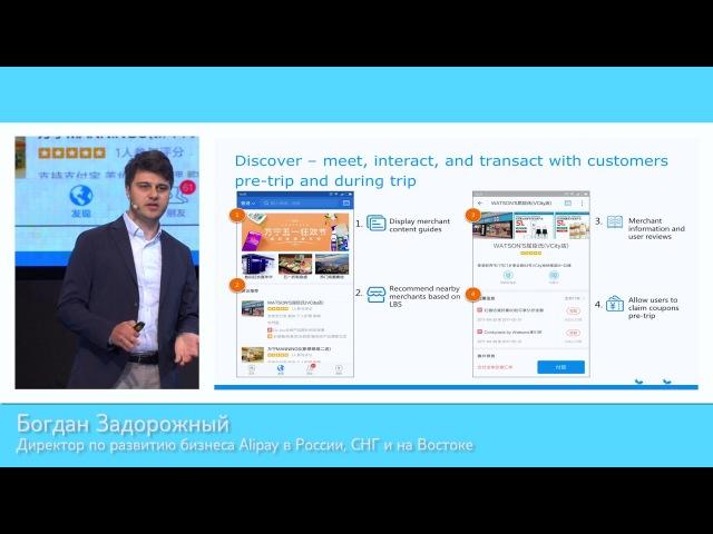 Богдан Задорожный, Connecting with Alipay Выступление на конференции Change 2017