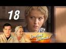 Семейный детектив. 18 серия. Роковое увлечение 2011. Драма, детектив @ Русские сериалы