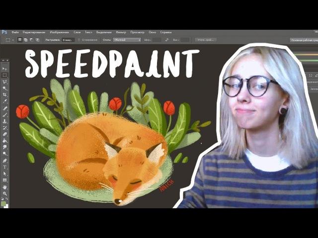 SPEEDPAINT 5 рисую лисёнка
